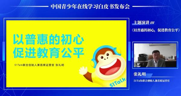 被《中国青少年在线学习白皮书》赞为领导品牌,51Talk做对了什么?