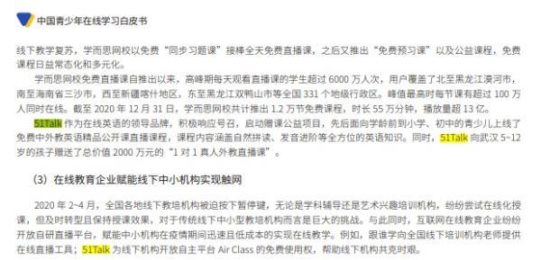 《中国青少年在线学习白皮书》:51Talk十年普惠路,践行教育本质