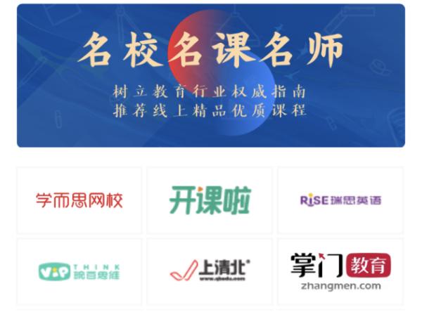 掌门教育品质课程首批入选新华社客户端公益项目,社会影响力极强。                                    <ul><li class=