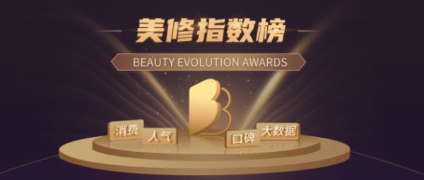 美国年度维修索引列表发布!为中国消费者的美容消费决策提供参考