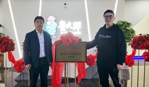 鲁大师四川大学建立智能硬件评测实验室 捐赠奖学金30万!