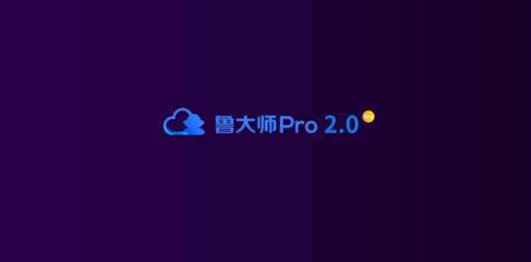 鲁大师Pro2.0功能上新,手机可以远程调取电脑文件!