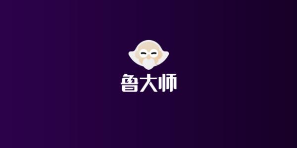 """鲁大师换新logo了!""""鲁老头""""退出舞台成为历史"""