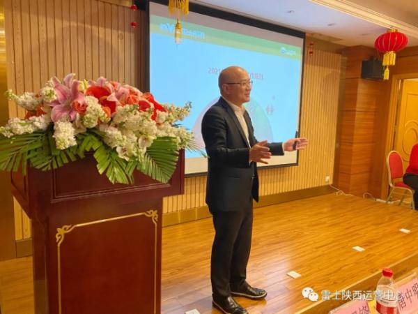 热烈庆祝2021年雷士照明陕西经销商大会圆满召开