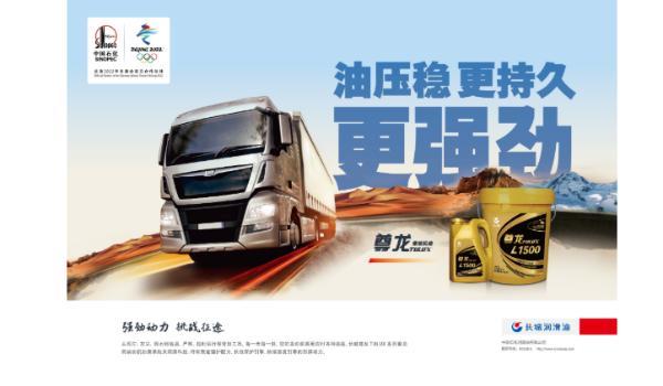 2021世界内燃机大会倒计时 中国石化长城润滑油碳减排方案即将揭晓