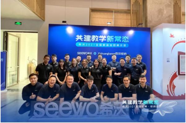 希沃2021年全国新品巡展亮相西双版纳,共启教学新常态