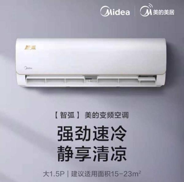 """早买早安装 """"真快乐""""1.5匹变频空调低至1799元"""