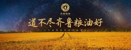齐鲁粮油品牌为粮农计算长期经济账户