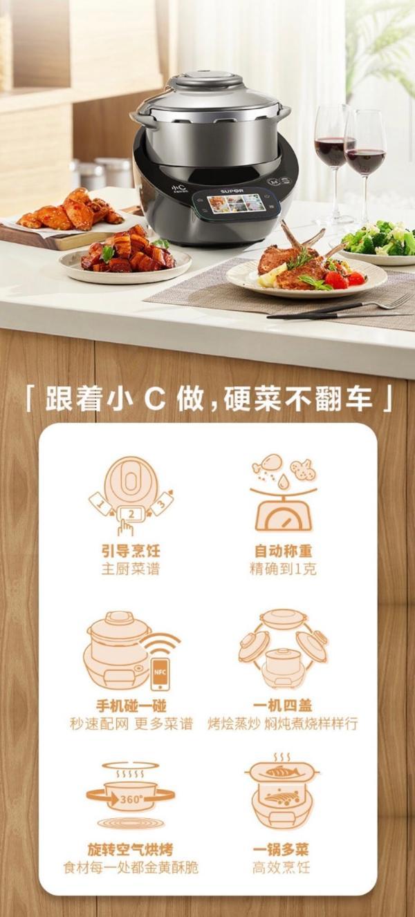 """苏泊尔小C主厨料理机国美首发 上""""真快乐""""抢新品福利"""