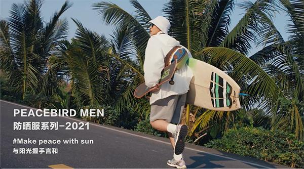 够专业,才能做一款有野心的防晒服 ——PEACEBIRD MEN:以专业态度正式开拓防晒服领域