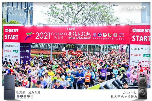 AI奔跑 AI超越,2021 COLMO冰箱·洗衣机无锡马拉松圆满完赛