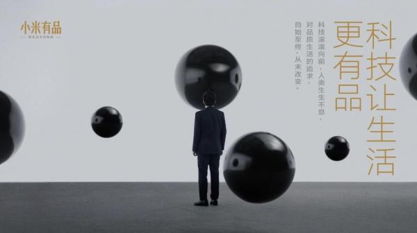 薛兆丰×小米有品:科技是降低隐性付出的关键力量