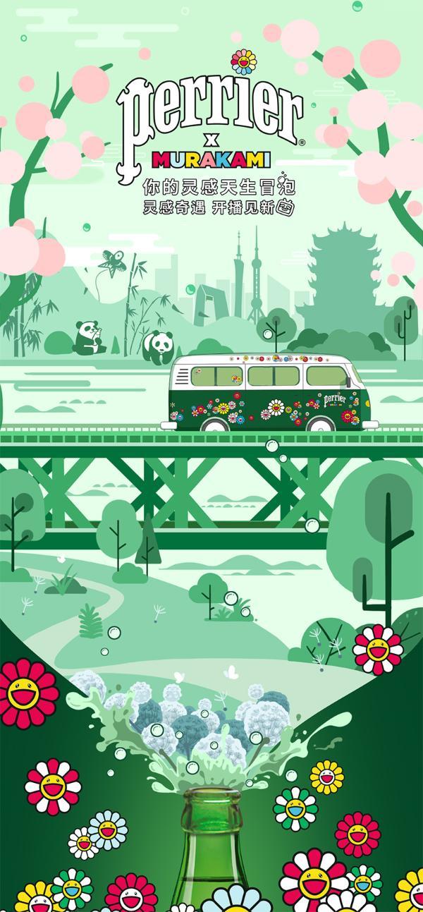 你的灵感,天生冒泡,巴黎水村上隆灵感限量系列全新上市