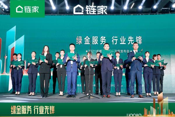 """大连链家发布""""绿金服务标准"""" 定义房产经纪品质服务"""