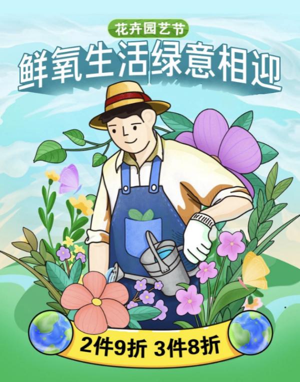 世界地球日为生活增添一份绿色 京东花卉园艺节开启特价秒杀活动