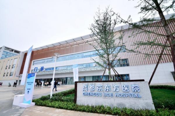 BOE(京东方)成都数字医院开诊,投资60亿打造西南智慧医疗创新典范