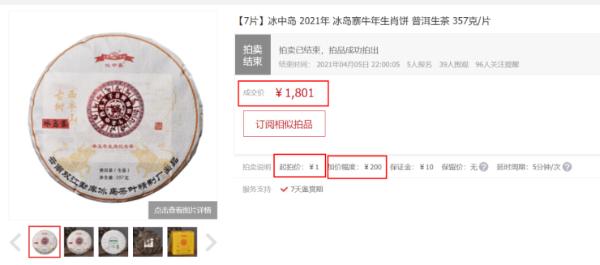 京东春茶节上新的不止明前龙井 老普洱拍出了新高价