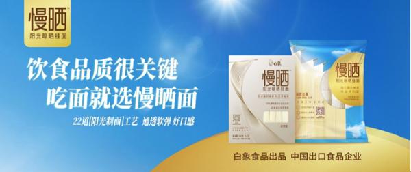 """古法新制:白象食品""""阳光慢晒面""""助力国民主食升级"""