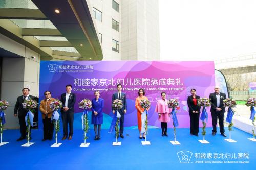 养育成长 益心非凡|和佳京北妇儿医院圣启落成典礼