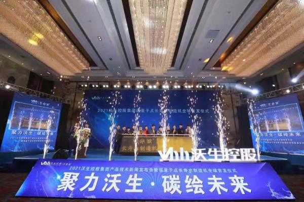 2021沃生控股长寿水制造机全球首发仪式圆满落幕
