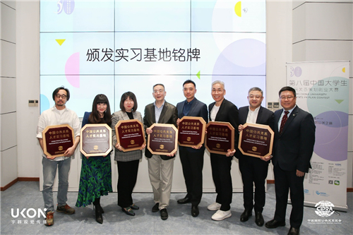 第八届中国大学生公共关系策划创业大赛启动