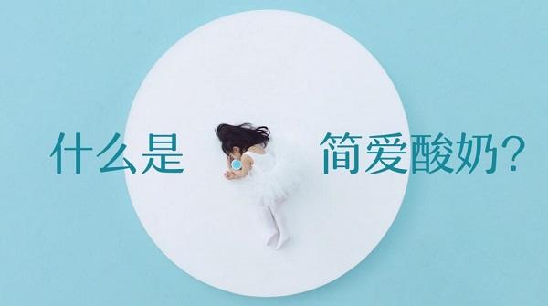 简爱酸奶为爱无添加:百万家庭营养担当,浪姐张馨予倾心之选
