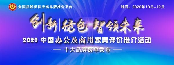 2020中国办公家具领先品牌发布