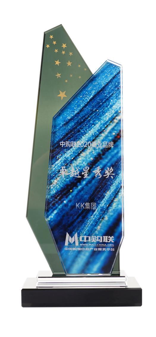 引领新的消费轨道 KK集团获得中国采购联合会双大奖