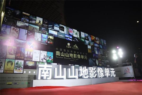 南山影像单元节举行 云麦最佳影片获奖者出炉