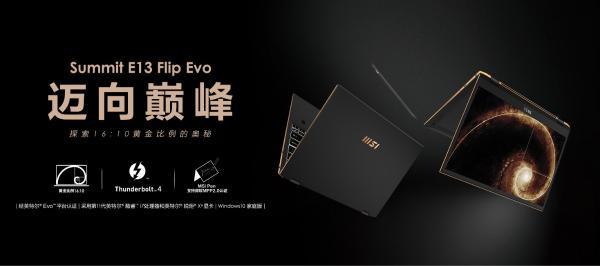 Summit E13 Flip Evo:迈向巅峰,翻转未来!