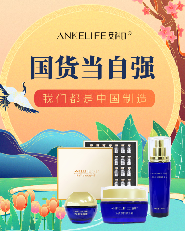 中国产品要自力更生 安凯丽为中国产品护肤选择了正确的轨道吗?