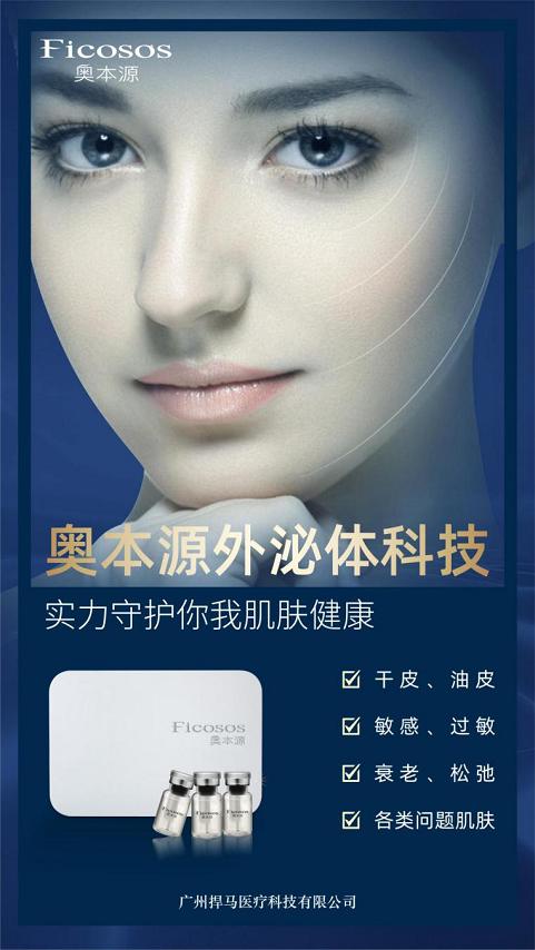 奥本源动能素靶向调控护肤原理,传递健康之美