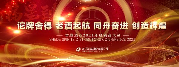 千商大会的大咖啡齐聚一堂 中国老酒研究院的签约仪式看到了未来的全貌