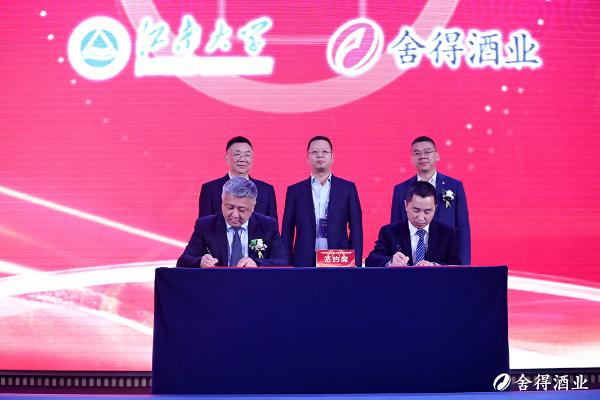 大咖齐聚的舍得千商大会,一场中国老酒研究院签约仪式看到舍得未来全貌