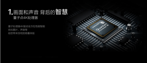 搭载量子点4K处理器和120Hz刷新,三星星翼QX2系列打造神仙游戏体验