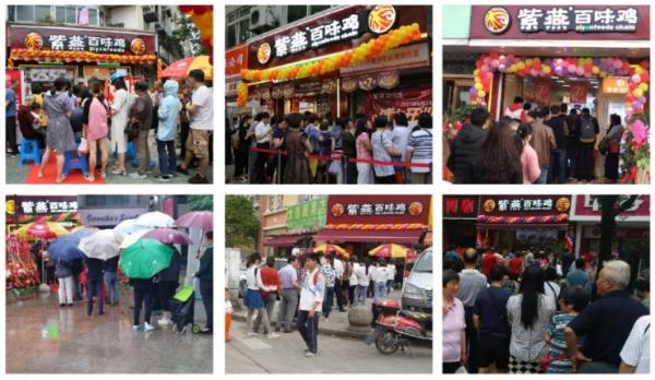 晏子百味鸡众多新店开业 狂欢现场火爆