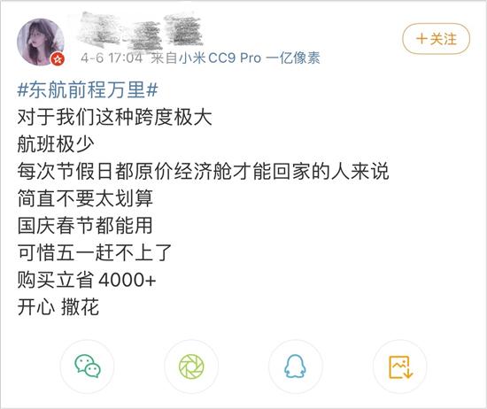 网友:今年春节没收礼,公司送我东航一万公里!
