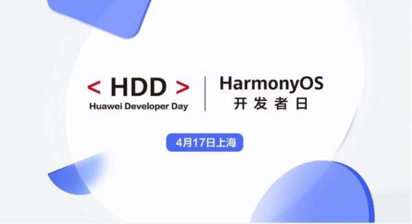 报名开启!HarmonyOS开发者日4月17日相约上海