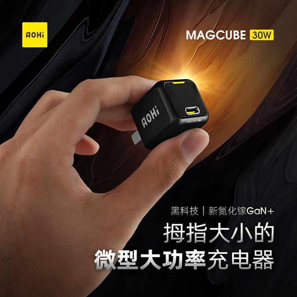 Aohi首款重磅产品Magcube 30W正式上市