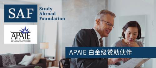 SAF成为APAIE独家白金级赞助伙伴!