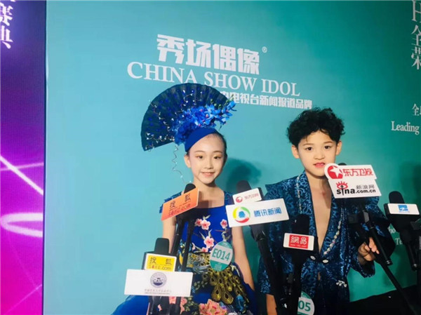 2021秀场偶像国际少儿模特大赛正式启航