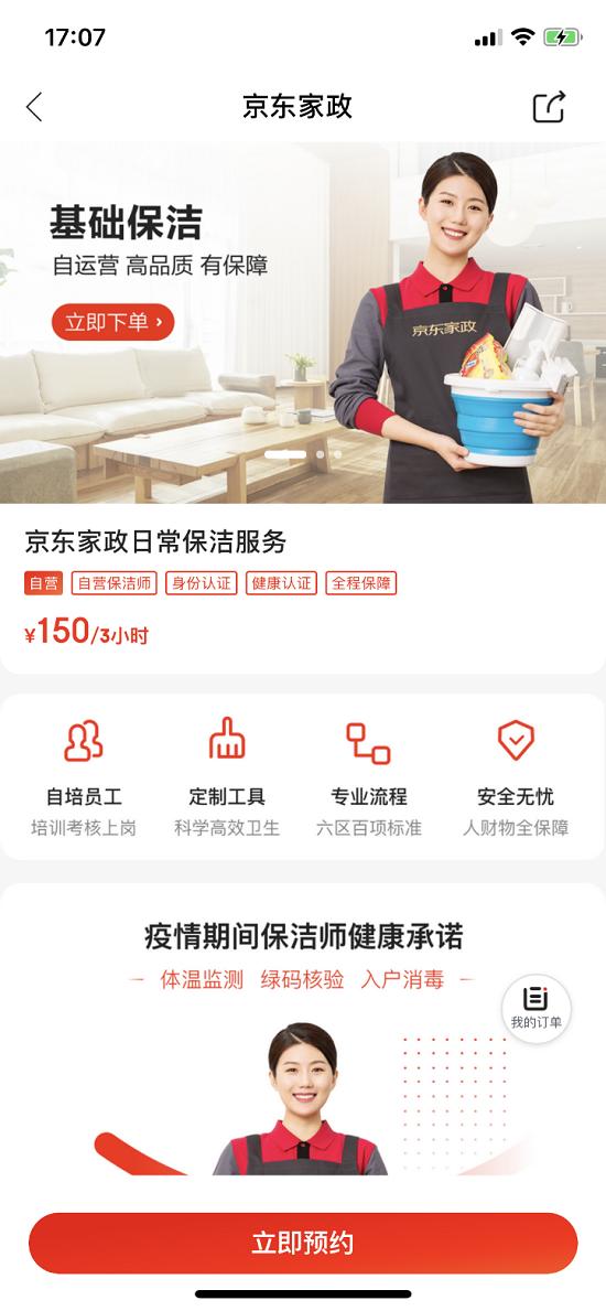 服务也自营 京东自营家政业务北京地区正式上线