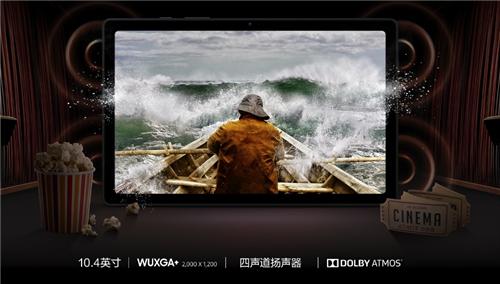 影音全能 三星Galaxy Tab A7 带来沉浸娱乐享受