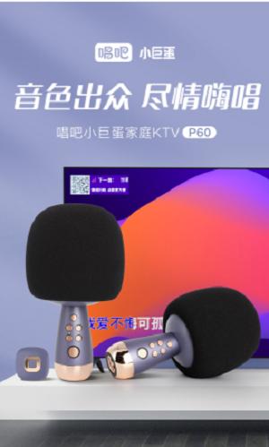 唱吧小巨蛋麦克风家庭KTV P60新品发售,双麦合唱再掀潮流之风