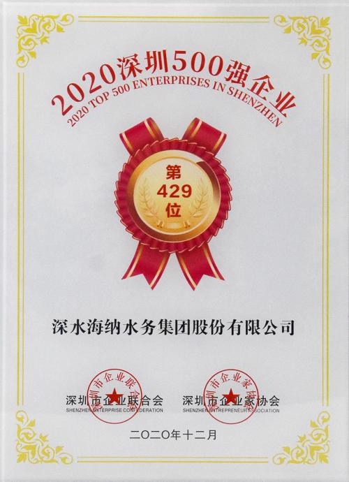"""喜讯!深水海纳上榜""""2020深圳500强企业"""""""