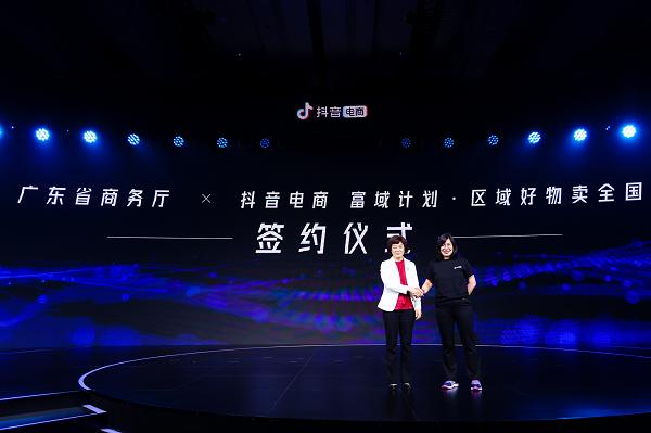 抖音电商与广东省商务厅达成合作,将挖掘当地好物助力乡村振兴