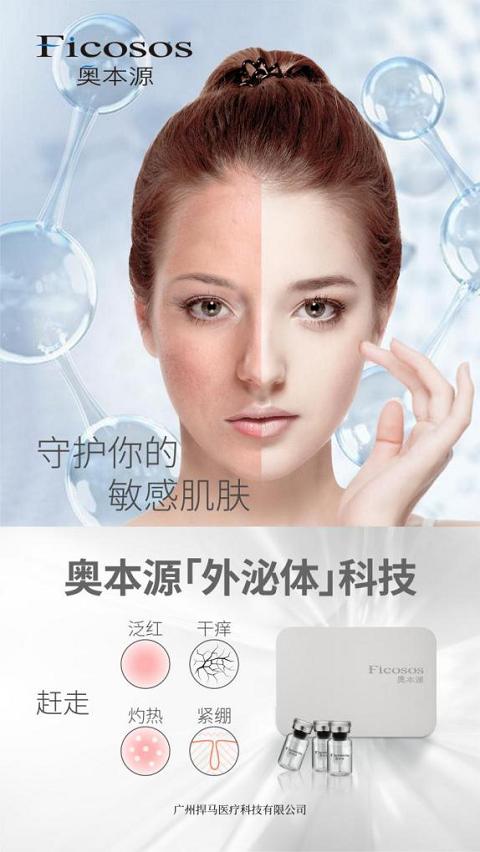 奥本源动能素丨用科技全方位呵护敏感肌