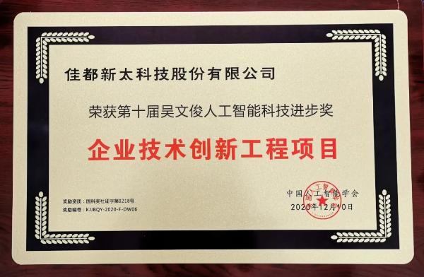 中国智能科学技术奖!佳都科技荣获吴文俊人工智能科学技术进步奖