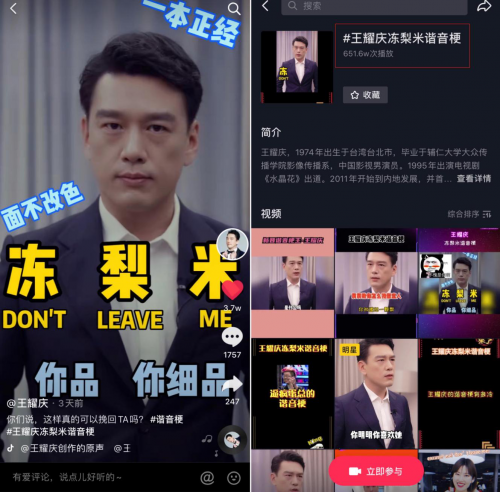 """明星营销IP""""超级星推官""""重磅发布,王耀庆现身抖音开启带货首播"""