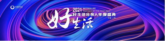 2021好生活伴侣年度节即将隆重开幕